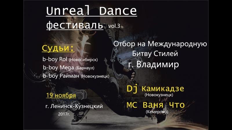 Unreal Battle B Girl 10 14 лет 1 4 финала B Girl Comix vs B Girl Капуша