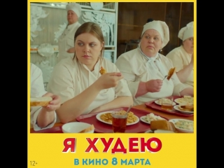 Я худею в MORI Cinema с 8 марта!