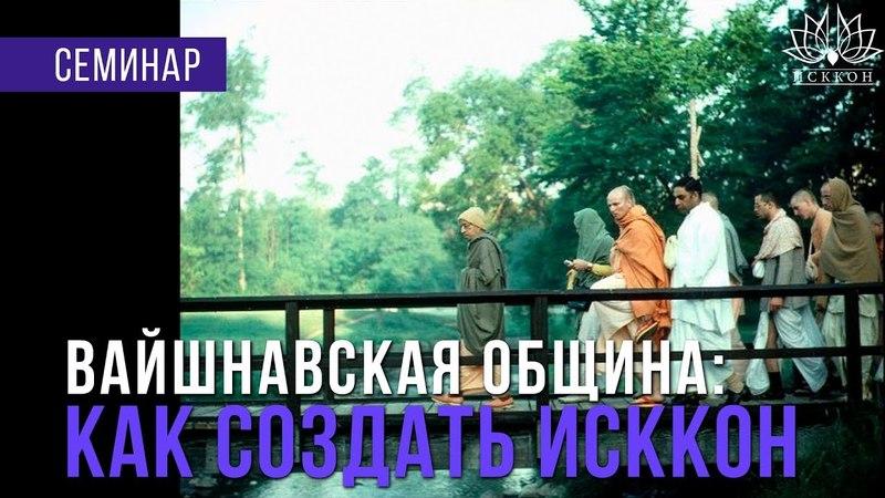 Игорь Андропов. Вайшнавская община: Как создать ИСККОН