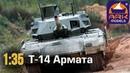 Танк Т 14 Армата Limited edition 1 35 Ark models Распаковка и обзор