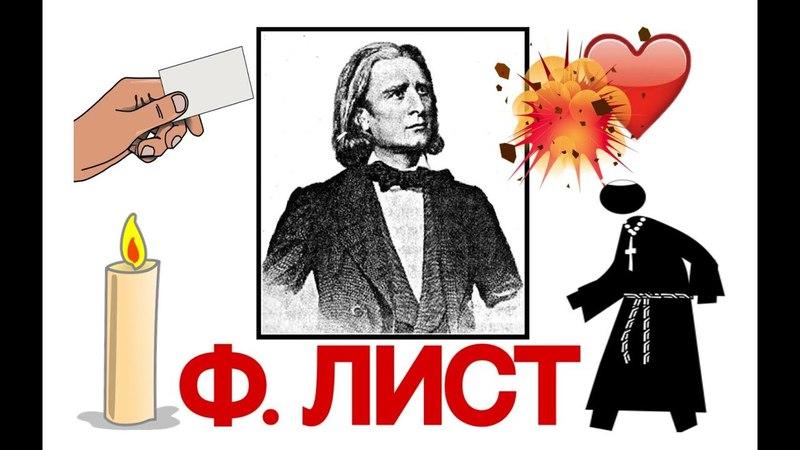 ТОП 5 интересных фактов: Ф.Лист | Best of Franz Liszt | ИСТОРИЯ МУЗЫКИ