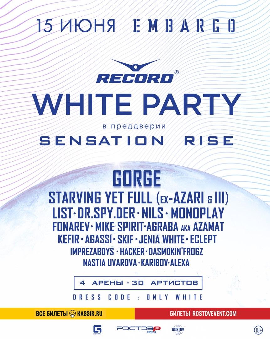 Афиша Ростов-на-Дону 15 июня - Record White Party pre-party Sensation