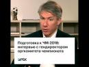 Подготовка к ЧМ-2018: интервью с гендиректором оргкомитета чемпионата