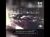 В Москве равнодушный свидетель прошел мимо ограбления