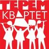 ТЕРЕМ-КВАРТЕТ