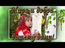 Поздравление с праздником Святой Троицы Красивая видео открытка