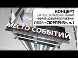 Концерт на подтверждение звания «Образцовый коллектив»  ОВХА «Сюрприз».