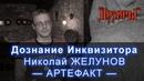 Дознание Инквизитора Николай Желунов Часть 3 Артефакт Авторы Вселенной Дозоров