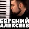 Евгений Алексеев  | 24 марта | Вермель