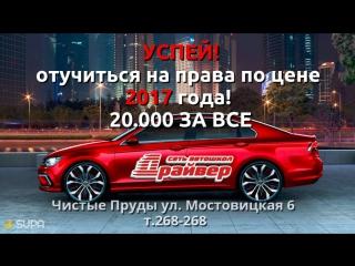 автошкола Драйвер Киров тел. 268-268