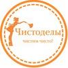 Уборка квартир в Калининграде!