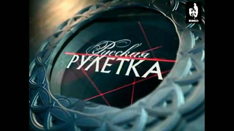 Русская Рулетка 42 выпуск (10.05.2003)