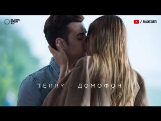 Премьера клипа! TERRY (Терри)  Домофон ()