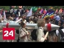 В Брюсселе антиглобалисты протестуют против Трампа и НАТО Россия 24