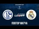 Шальке - Реал Мадрид. Повтор матча 2014 года