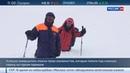 Новости на Россия 24 • МЧС: альпинисты, попавшие в снежный плен в Приэльбрусье, спасены