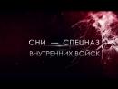 ОНИ - СПЕЦНАЗ ВВ МВД ДНР