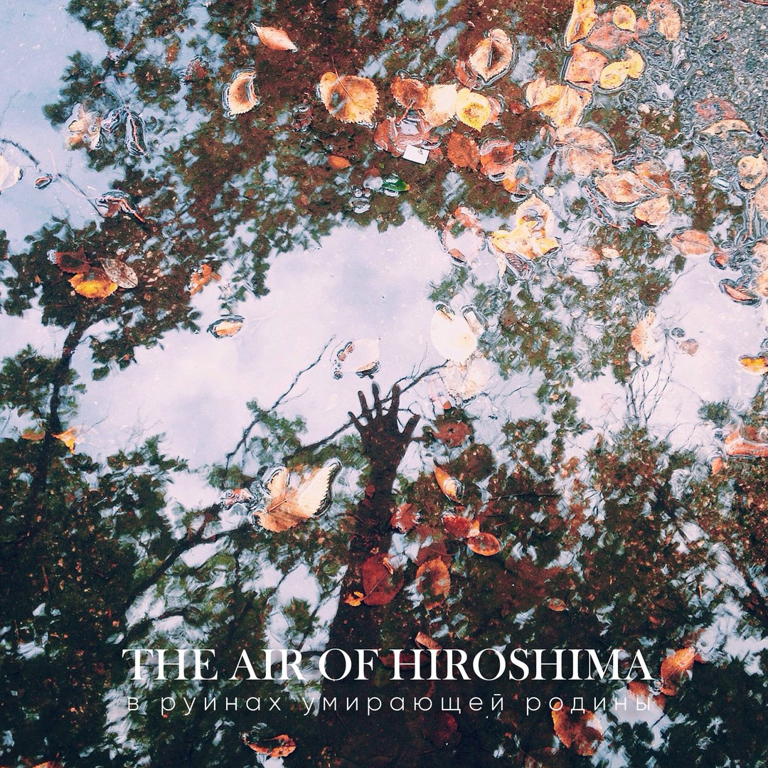 The Air Of Hiroshima - В Руинах Умирающей Родины (2017)