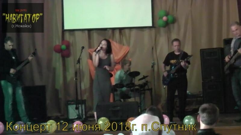 Рок-группа НАВИГАТОР(г.Можайск) - *Одинокий голубь*(cover - часть записи с концерта)