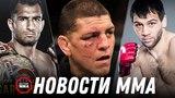 Мусаси стал чемпионом, Результаты Яньковой и Токова, Вешалка UFC FN 130, Ник Диаз под кокаином