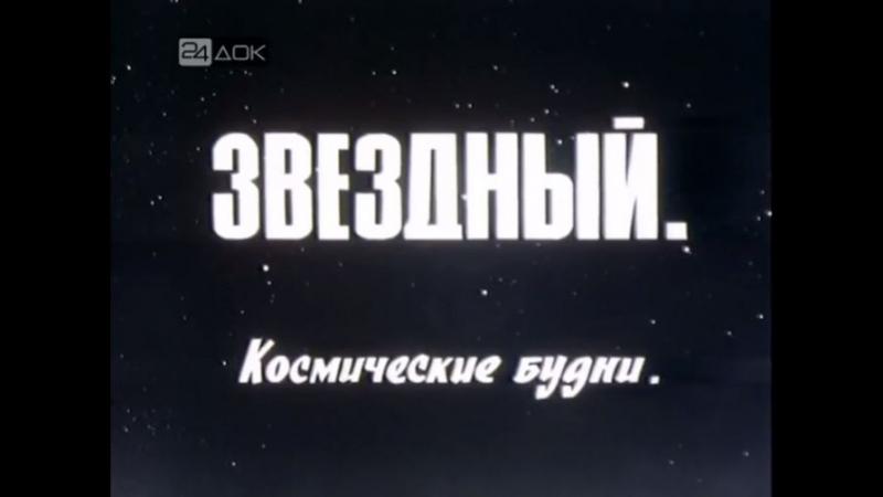 ☭☭☭ Звёздный Космические будни 1988 ☭☭☭