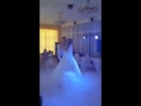 Свадебный танец Алёны и Дениса. Постановка Араповых Олеси и Максима