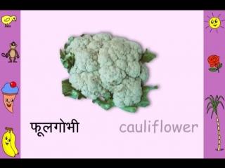 Vegetables (Hindi)