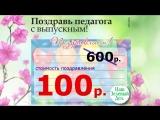 Поздравь учителей 28_05_18