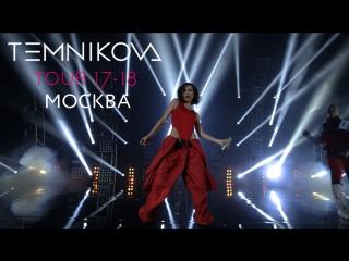 Crocus City Hall - Москва - TEMNIKOVA TOUR 17/18