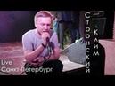Live Клим Стронский Soundbar Banka Санкт Петербург 2016 27 ноября