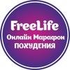 FreeLife Правильное питание&похудение/марафон/