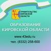 Образование Кировской области