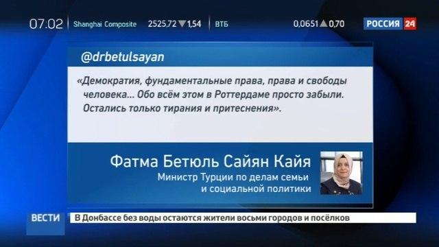 Новости на «Россия 24» • Никто не хотел уступить Нидерланды и Турция продолжили обмен колкостями