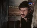 Вечный зов.7 серия (1973-1983)