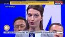 Новости на Россия 24 • Латиноамериканские гости ПМЭФ поделились ожиданиями от форума