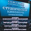 """СТУДЕНЧЕСКАЯ КИНОНОЧЬ В """"ПРЕМЬЕРЕ"""""""