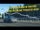 Из Москвы в Питер по новой М-11  сколько времени и денег пришлось потратить