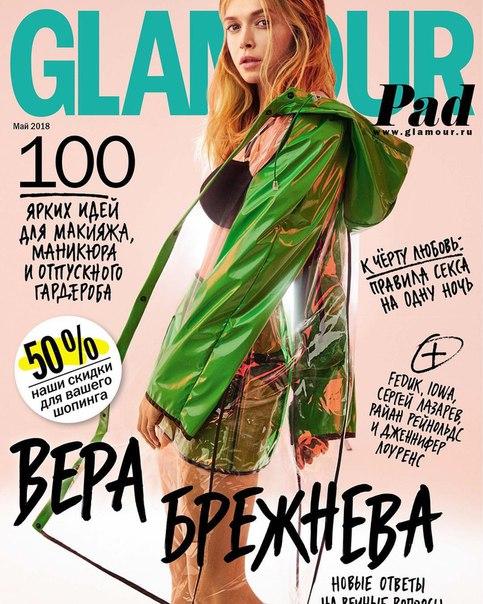 Вера Брежнева в «голом» костюме снялась для глянца