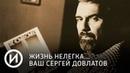 Жизнь нелегка. Ваш Сергей Довлатов | Телеканал История