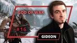 God of War - Gideon - 16 выпуск