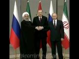 Лидеры России, Ирана и Турции проводят в Анкаре трёхстороннюю встречу по ситуации в Сирии.