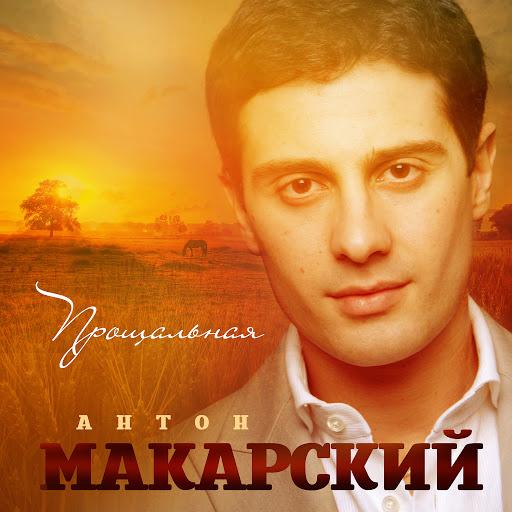Антон Макарский альбом Прощальная