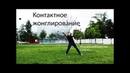 КиракосянВладислав Контактное жонглирование J D V S James Mercy ft Keaton Vegades Chemicals