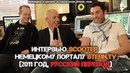 ИНТЕРВЬЮ НА РУССКОМ 7 Scooter Interview for Stern tv April 2011