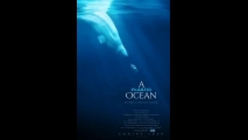 Пластиковый Океан/ A Plastic Ocean, (2016)