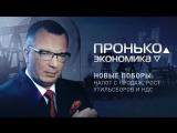 «Пронько. Экономика» - Новые поборы: налог с продаж, рост утильсборов и НДС (11.12.2017)