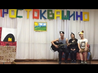 Спектакль «Трое из Простоквашино»