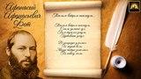 Стихотворение А.А. Фет
