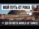 [JOHNNY И ЛУЧШИЕ БОИ WORLD OF TANKS!] МОЙ ПУТЬ ОТ РАКА ДО СТАТИСТА! ТАНК РЕКОРДСМЕН В ИГРЕ WORLD OF TANKS!