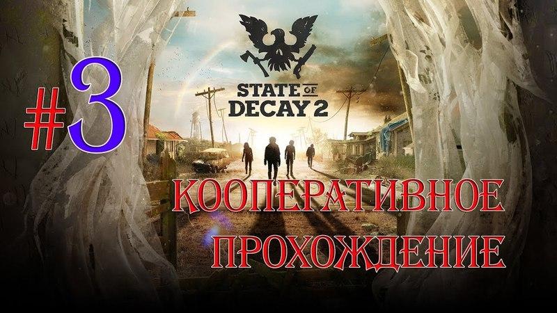 State of Decay 2 кооп прохождение 3